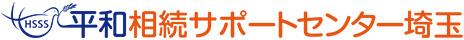 平和相続サポートセンター埼玉